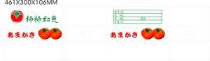 甜柿箱35(雙白)