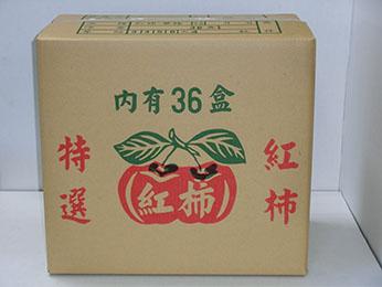 36盒紅柿