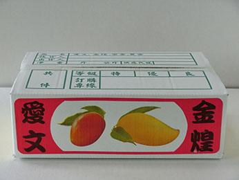 芒果箱一層